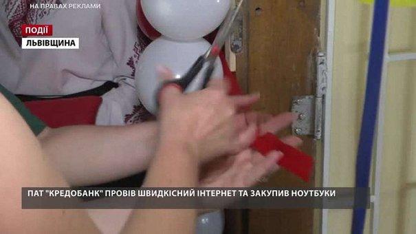 ПАТ «Кредобанк» провів швидкісний Інтернет та закупив ноутбуки