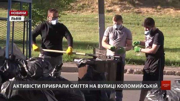У Львові з'явилася третя локація, звідки активісти поза чергою вивезли сміття