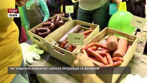 ТМ «Родинна ковбаска» зібрала продавців та фермерів