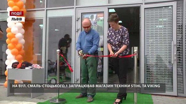 На вул. Смаль-Стоцького,1 запрацював магазин техніки Stihl та Viking