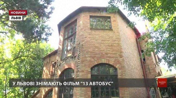 У Львові знімають містичне кіно «13 автобус»