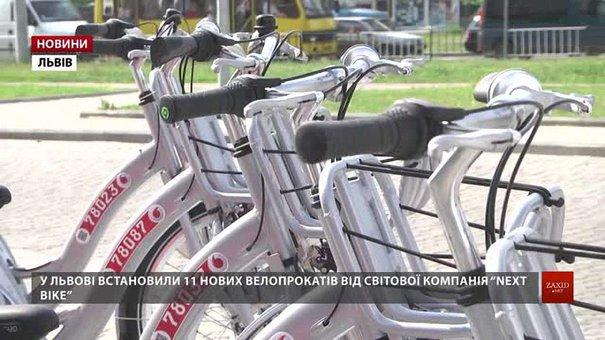 У Львові встановили 11 нових станцій велопрокату «Nextbike»