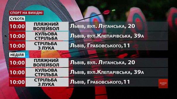На вихідних у Львові гратимуть у пляжний футбол та стрілятимуть з луків і гвинтівок