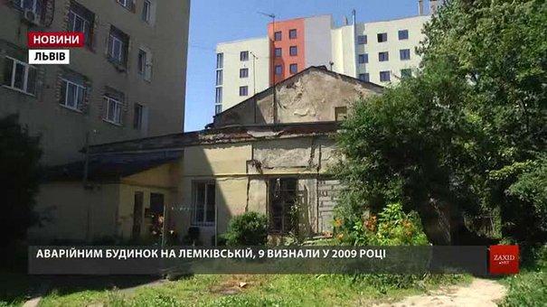 З аварійного будинку на Лемківській, 9 мешканців цьогоріч не виселятимуть