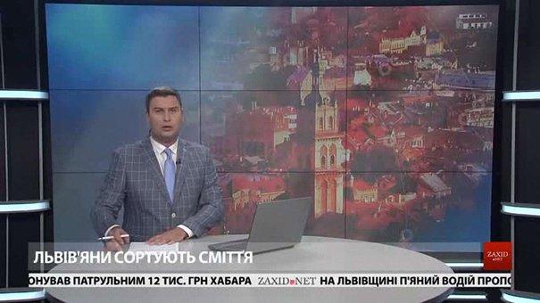 Головні новини Львова за 4 липня