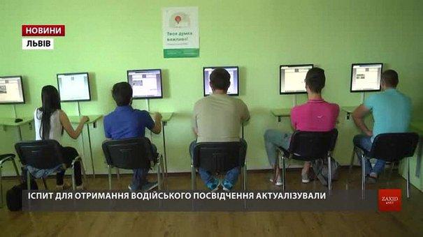 Від сьогодні львівські водії складають тести на знання ПДР по-новому