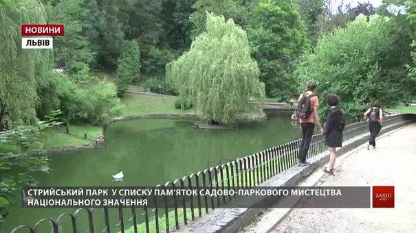 У Стрийському парку запланували капітальний ремонт