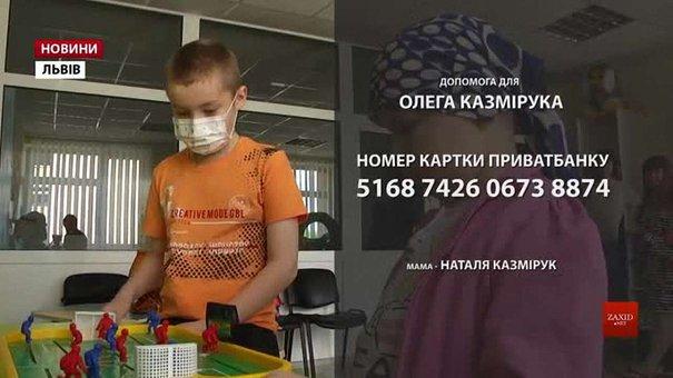 Сто переливань крові та вісім місяців в одній палаті провів малюк з Львівщини