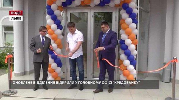 Оновлене відділення відкрили у головному офісі « Кредобанку»