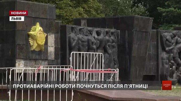 Аварійні гранітні плити з Монумента Слави демонтують