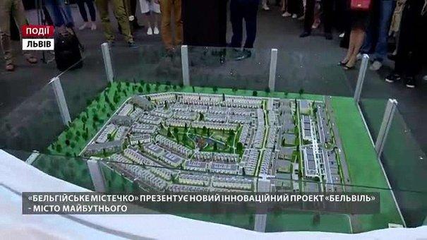«Бельгійське містечко» презентує новий інноваційний проект «Бельвіль» – місто майбутнього