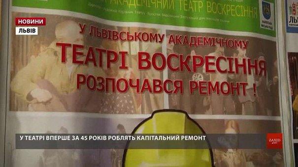Львівський театр «Воскресіння» вперше за півстоліття відремонтують