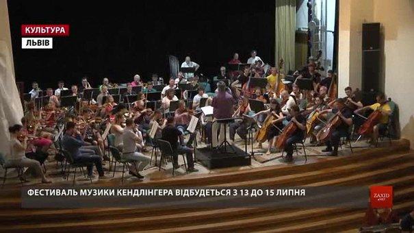 У Львові відбудеться фестиваль музики Маттіаса Кендлінгера