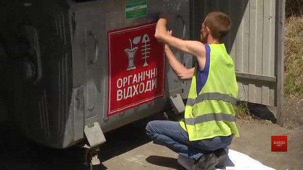 У Львові почали маркувати контейнери для роздільного збору сміття