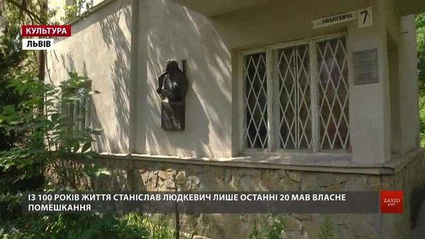 У домі Станіслава Людкевича у Львові облаштовують музей-садибу