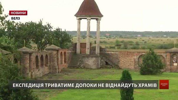 Археологи шукають загублені сакральні пам'ятки Белза