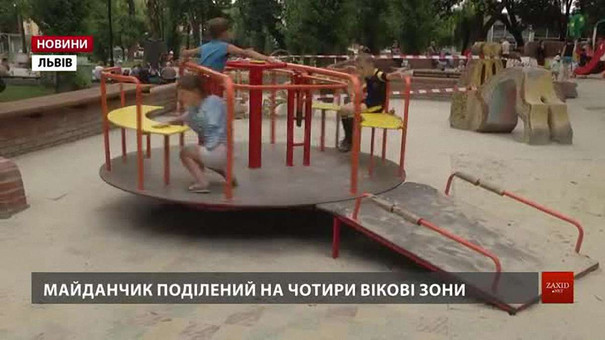 Біля львівського цирку буде новий дитмайданчик, пристосований для дітей з інвалідністю