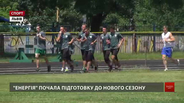 Львівська «Енергія» розпочала підготовку до сезону