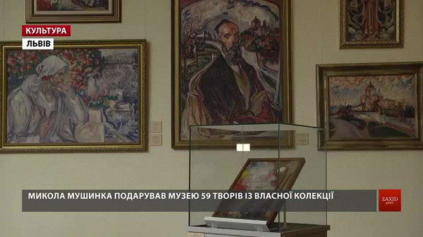 У музеї Новаківського після тривалого ремонту презентували нову експозицію