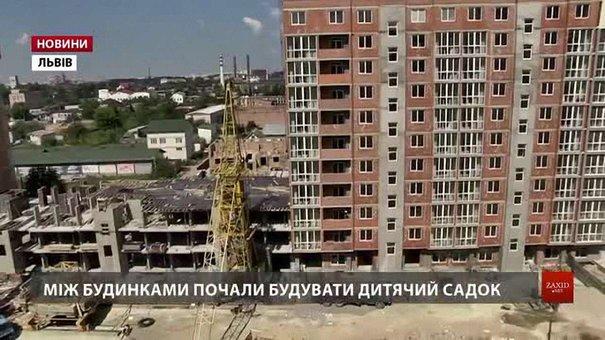 На місці дитячого майданчика на вул. Тернопільській – нове будівництво