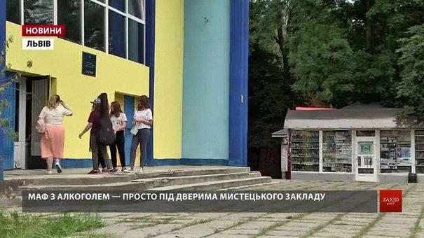 Кіоск біля центру «Супутник» на Левандівці підтримують кримінальні структури