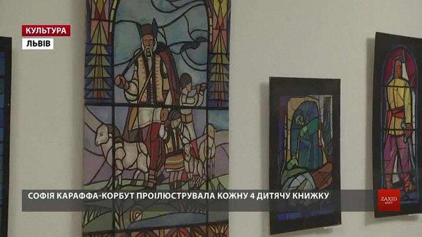Оригінали найвідомішої української ілюстраторки Софії Караффи-Корбут виставили у Львові