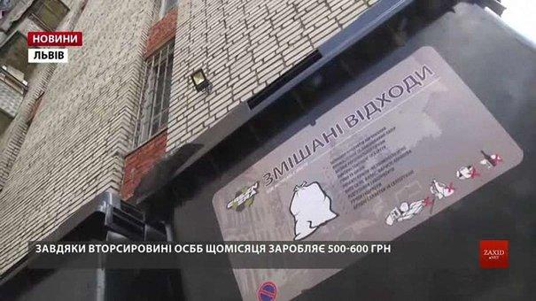 Завдяки відсортованому сміттю у львівському ОСББ впорядкували будинок