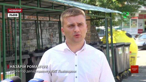 У Львові знову сортуватимуть сміття