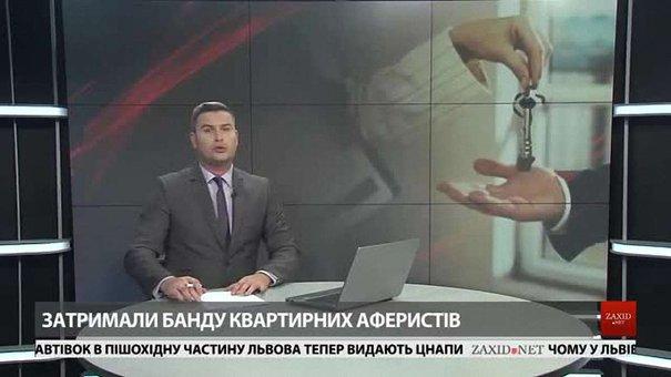 Головні новини Львова за  4 серпня