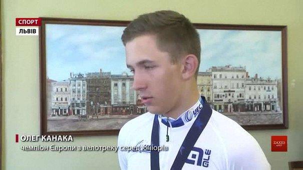 Міське управління спорту нагородило чемпіона Європи із велотреку зі Львова