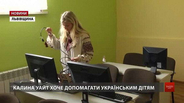 Американська школярка створює комп'ютерну лабораторію в інтернаті на Львівщині