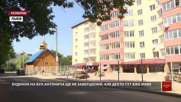 Через недобросовісного забудовника мер Львова звернувся до прокуратури і СБУ