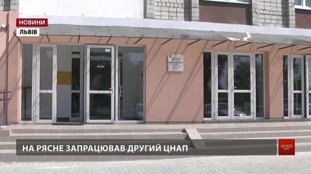 У Рясному з'явився новий Центр надання адміністративних послуг