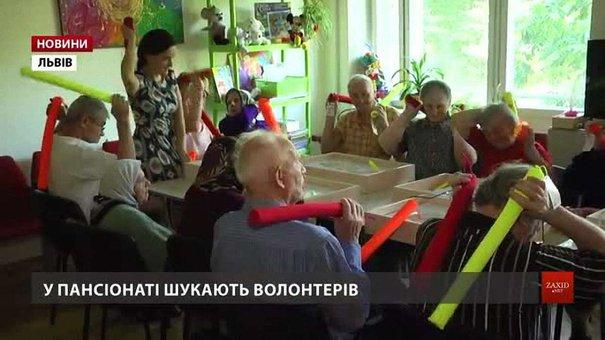 Львівський геріатричний пансіонат шукає волонтерів