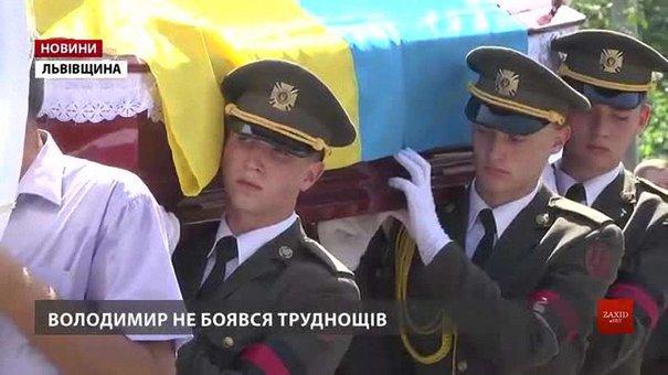 На Львівщині попрощались із загиблим бійцем Володимиром Зейликом