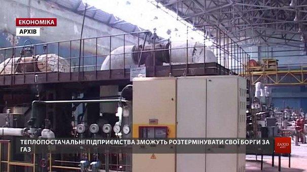 Мільйонні борги перед Нафтогазом «Львівтеплоенерго» та «Залізничтеплоенерго» розтермінують
