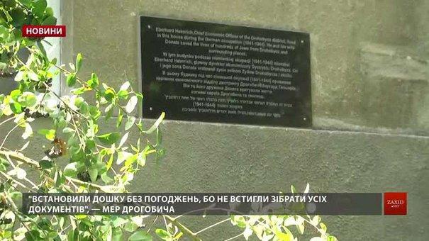 Мер Дрогобича пообіцяв узаконити пам'ятну дошку офіцеру вермахту, яку вимагали демонтувати