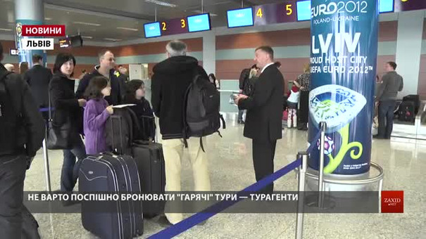 Через несвоєчасне отримання біометричного паспорта львів'янин не поїхав у відпустку