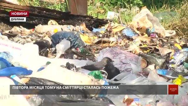 У Дублянах на території школи місцеві влаштували стихійне сміттєзвалище