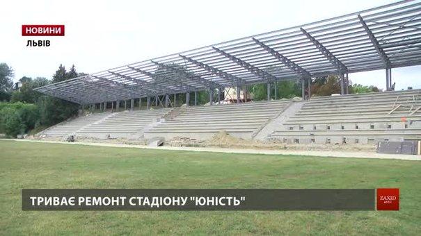 Ремонт на львівському стадіоні «Юність» завершать до кінця вересня