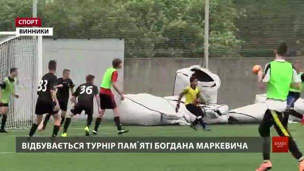 У Винниках зібралися молоді футболісти на турнірі пам`яті Богдана Маркевича