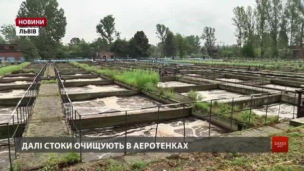 Львівська Полтва може перестати смердіти