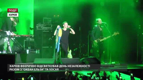 Харків феєрично відсвяткував День Незалежності разом з «Океаном Ельзи» та SOCAR
