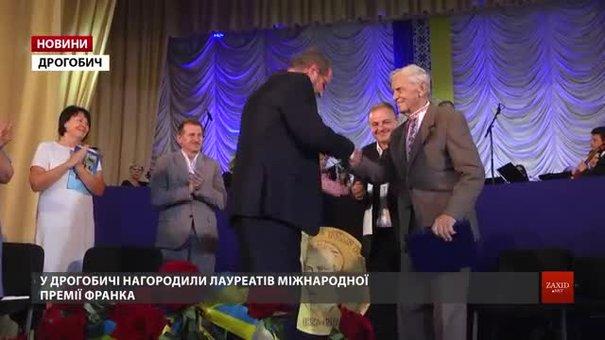 У Дрогобичі онук Івана Франка вручив двом науковцям премії по ₴250 тис.