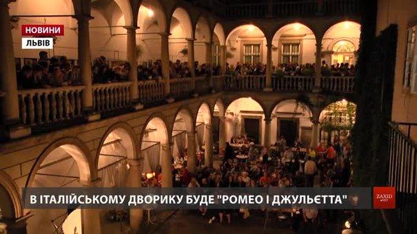 Італійський дворик перетвориться на театральну сцену