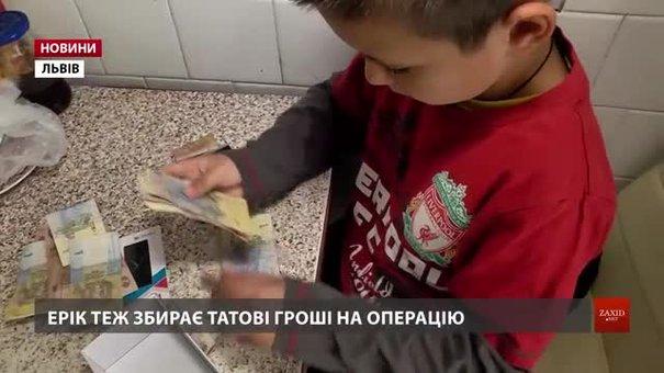 8-річний син збирає гроші на операцію для тата