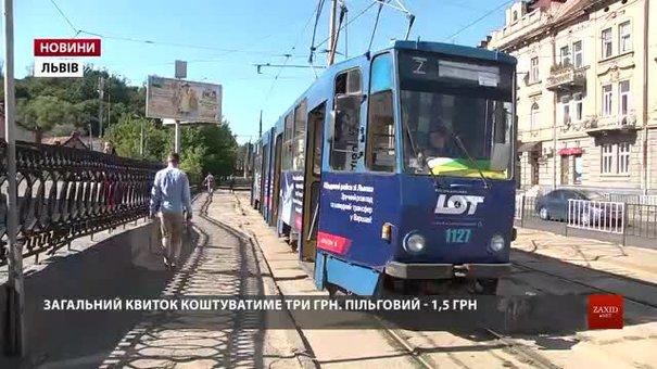У вересні невикористані квитки на проїзд в львівському електротранспорті можна буде обміняти