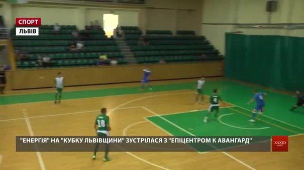 На «Кубку Львівщини» «Енергія» здолала одеський «Епіцентр К Авангард»