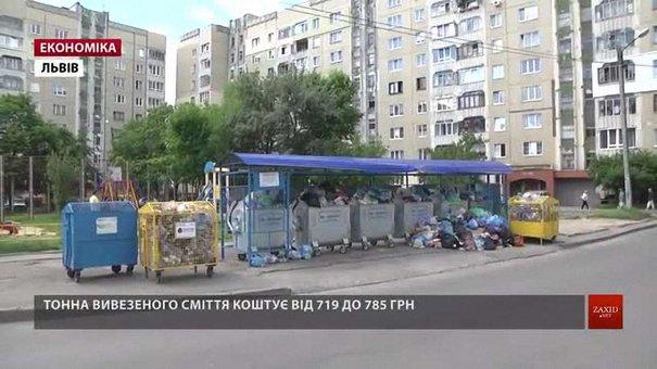 У Львові вдвічі зросли тарифи на вивезення сміття