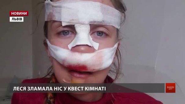 Львів'янка звернулась у поліцію після того, як зламала ніс у квест-кімнаті
